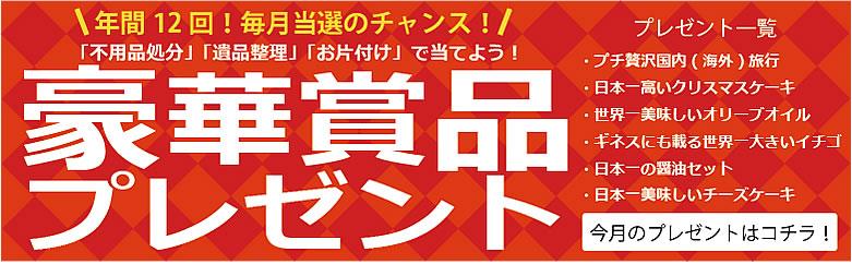 【ご依頼者さま限定企画】那覇片付け110番毎月恒例キャンペーン実施中!